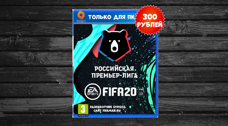 РПЛ для FIFA 20