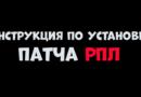 Защищено: Инструкция по установке патча РПЛ