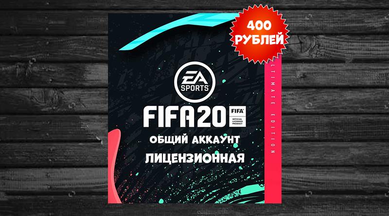 FIFA 20 (Offline)