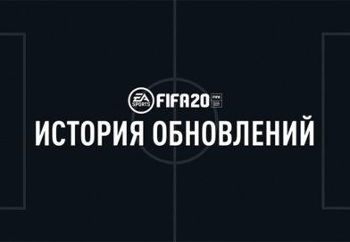Совмещение патчей с последним обновлением FIFA