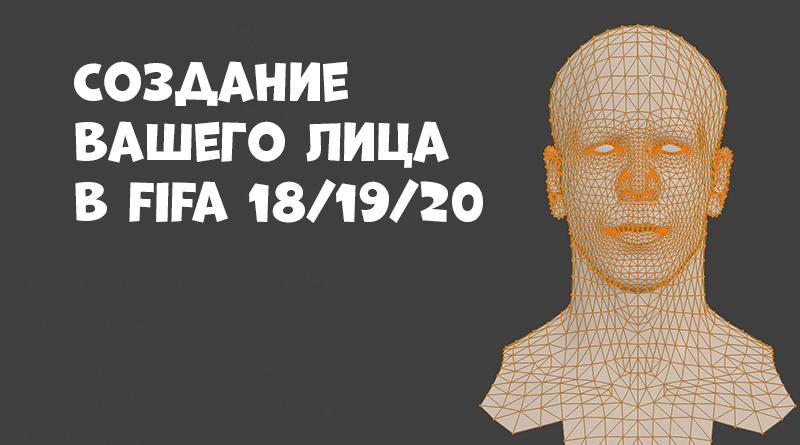 Создание вашего лица в FIFA
