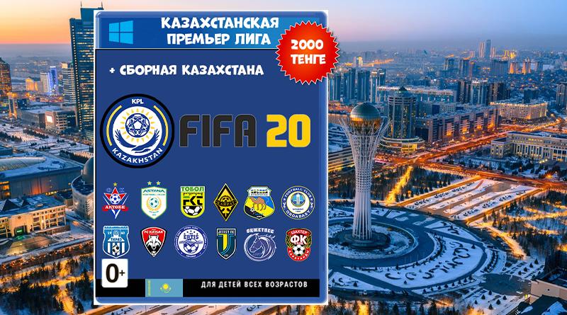 КПЛ в FIFA 20