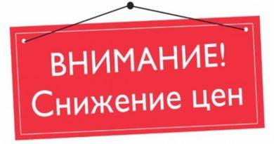 Понижение цены на патч РПЛ