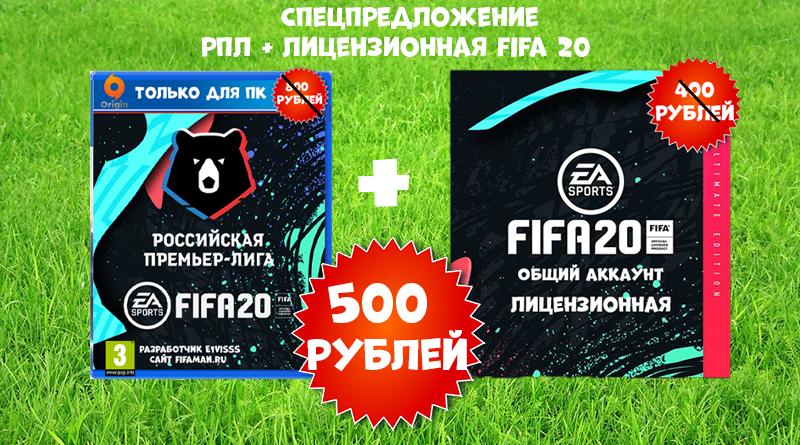 РПЛ + FIFA 20