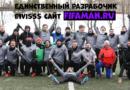 FIFA 20 «Патч Амкал»