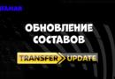 FIFA 21 «Обновление составов на 26.10.20»