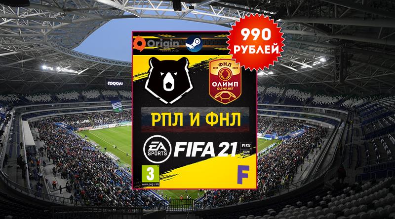 РПЛ + ФНЛ для FIFA 21