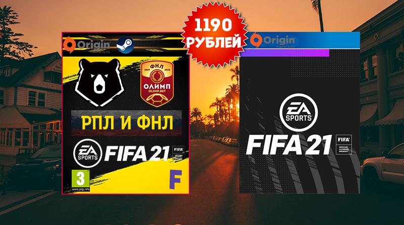 РПЛ и ФНЛ + FIFA 21