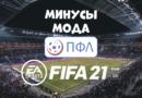 Полевые заметки №2. Разработка ПФЛ для FIFA 21