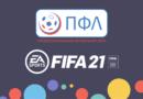 Началась разработка ПФЛ для FIFA 21