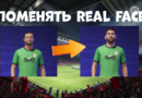 Изменить Реалистичное лицо игрока