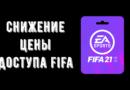 FIFA 21 Доступ . Понижение цены