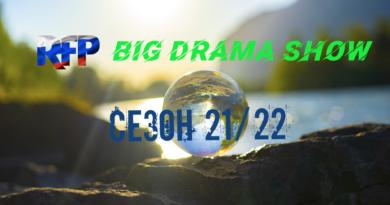 RFP + BiG Drama Show + сезон 21/22