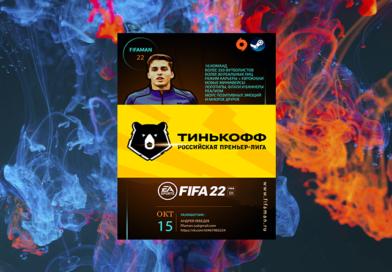 Предзаказ РПЛ для FIFA 22