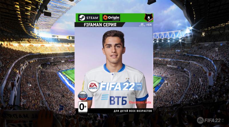 Мод РПЛ для FIFA 22
