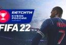 Кубок России в FIFA 22 [Мод РПЛ]